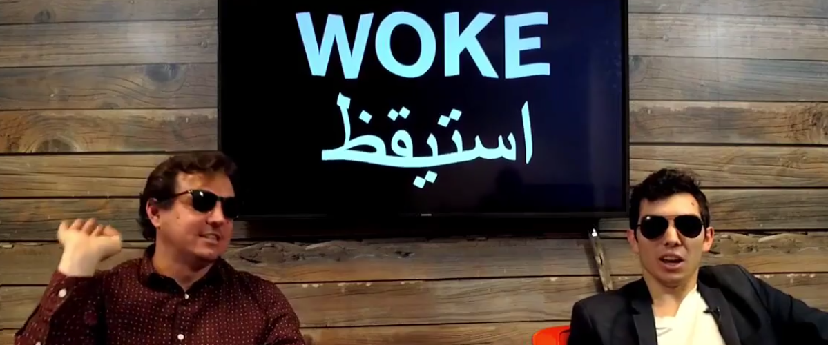 Woke In The AM Episode 1 by Jonah Bennett and Dave Brooks. Screenshot.