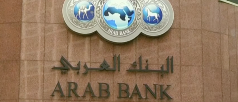 Arab Bank, as seen in 2014. (YouTube screenshot/NTDTV)