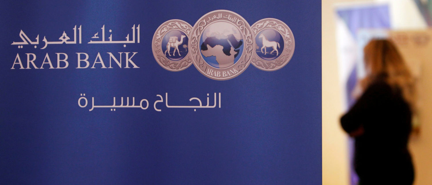 FILE PHOTO: The logo of Arab Bank is seen during the opening of the Annual Arab Banking Conference in Beirut, Lebanon November 24, 2016. REUTERS/Aziz Taher/File Photo