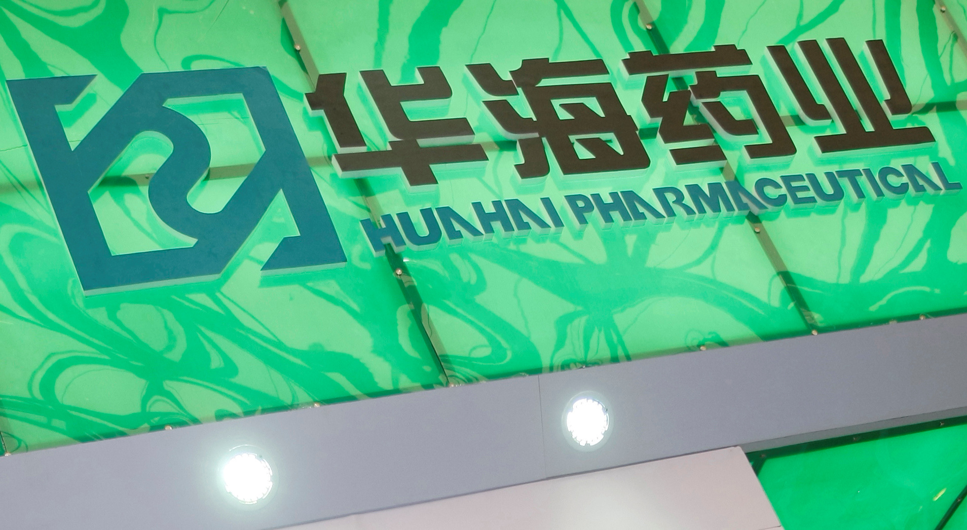 A logo of drug manufacturer Zhejiang Huahai Pharmaceutical Co. Ltd is seen at a pharmaceutical products fair in Shanghai, China, June 24, 2008. Picture taken June 24, 2008. REUTERS/Stringer