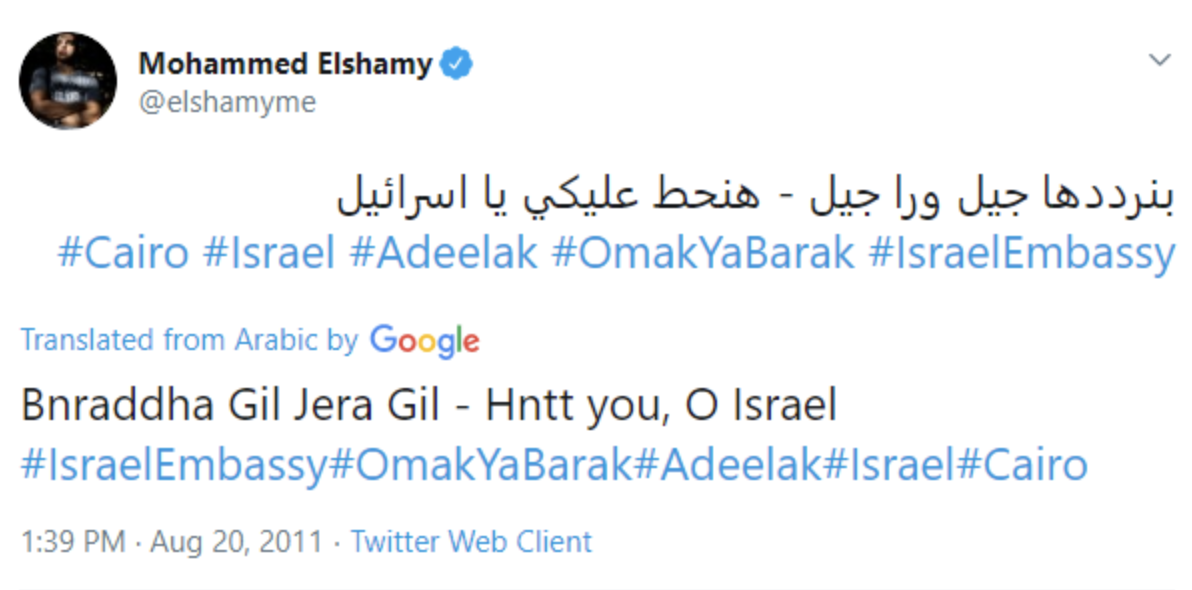 "This tweet translates to ""We counter you generation after generation - we're hunting you Israel."" (Screenshot Twitter/Mohammed Elshamy)"