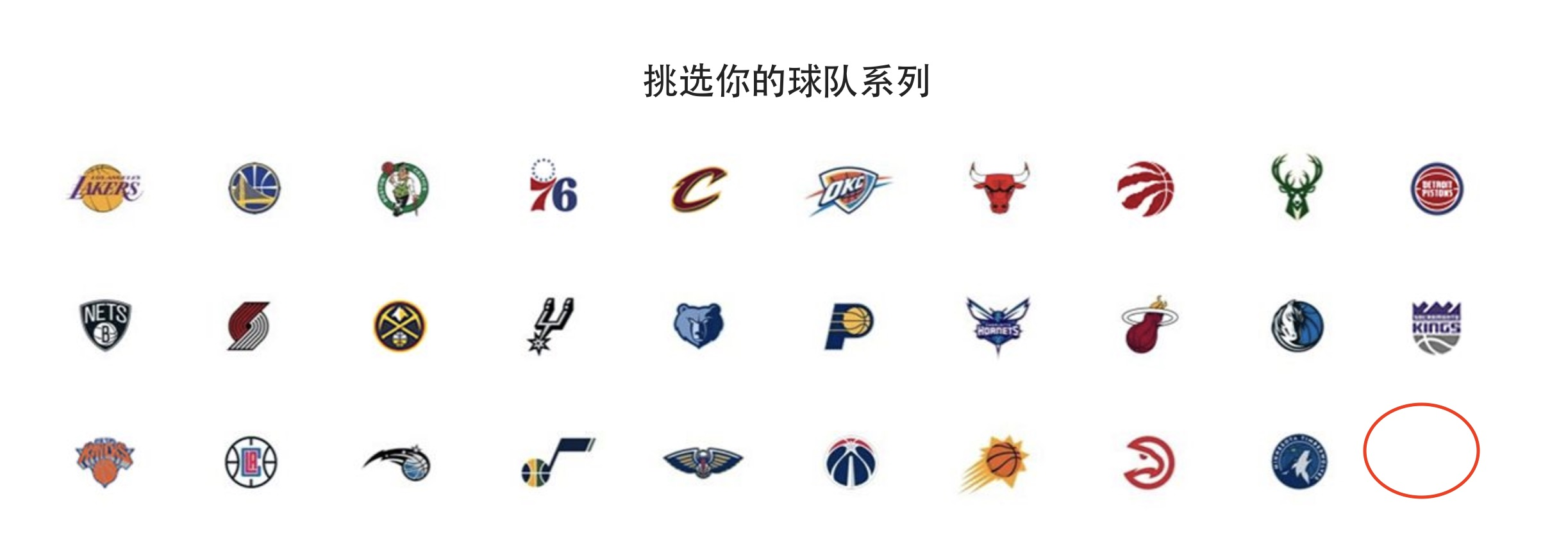 Screenshot/nike.com/cn/zh_cn/c/nba